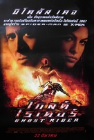 Ghost Rider - Thai Movie Poster (xs thumbnail)