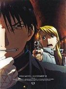 """Hagane no renkinjutsushi"" - Japanese Blu-Ray cover (xs thumbnail)"