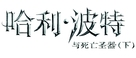 Harry Potter and the Deathly Hallows: Part II - Chinese Logo (xs thumbnail)
