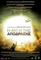 Rescue Dawn - Greek Movie Poster (xs thumbnail)
