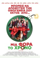 Love the Coopers - Greek Movie Poster (xs thumbnail)