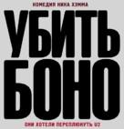 Killing Bono - Russian Logo (xs thumbnail)