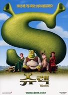 Shrek - South Korean poster (xs thumbnail)