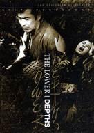 Donzoko - DVD movie cover (xs thumbnail)