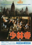 Shao Lin si - Japanese Movie Poster (xs thumbnail)