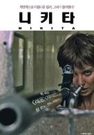 Nikita - South Korean Movie Poster (xs thumbnail)