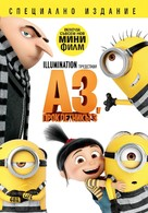 Despicable Me 3 - Bulgarian Movie Cover (xs thumbnail)