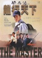 Lung hang tin haa - Hong Kong DVD cover (xs thumbnail)