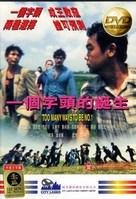 Yi ge zi tou de dan sheng - Hong Kong Movie Cover (xs thumbnail)