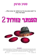 The Pink Panther 2 - Israeli Movie Poster (xs thumbnail)