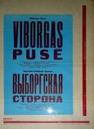 Vyborgskaya storona - Latvian Movie Poster (xs thumbnail)