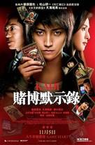 Kaiji: Jinsei gyakuten gêmu - Chinese Movie Poster (xs thumbnail)