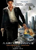 Largo Winch (Tome 2) - Bulgarian Movie Poster (xs thumbnail)