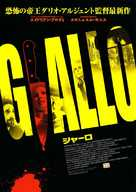 Giallo - Japanese Movie Poster (xs thumbnail)
