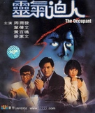 Ling qi bi ren - Hong Kong Movie Cover (xs thumbnail)