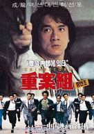 Cung on zo - South Korean Movie Poster (xs thumbnail)