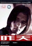 Zuotian - Chinese poster (xs thumbnail)