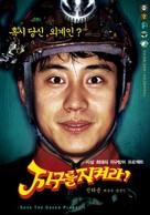 Save the Green Planet - South Korean poster (xs thumbnail)