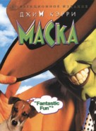 The Mask - Russian Movie Cover (xs thumbnail)