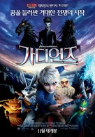 Rise of the Guardians - South Korean Movie Poster (xs thumbnail)