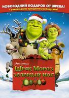 Shrek the Halls - Russian Movie Cover (xs thumbnail)