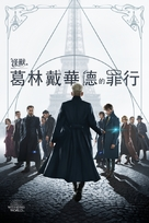 Fantastic Beasts: The Crimes of Grindelwald - Taiwanese Movie Cover (xs thumbnail)