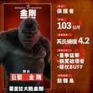 Godzilla vs. Kong - Chinese poster (xs thumbnail)
