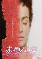 Promenons-nous dans les bois - Japanese poster (xs thumbnail)