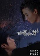 My Kung Fu Sweetheart - poster (xs thumbnail)