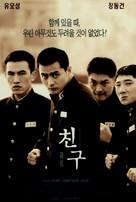 Chingoo - South Korean poster (xs thumbnail)