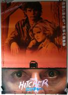 The Hitcher - Japanese Movie Poster (xs thumbnail)