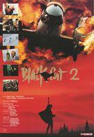 Hei mao II - Movie Poster (xs thumbnail)