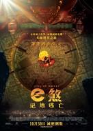City of Ember - Hong Kong Movie Poster (xs thumbnail)