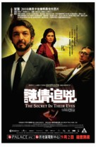 El secreto de sus ojos - Chinese Movie Poster (xs thumbnail)