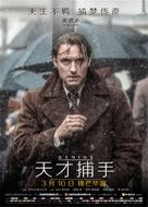 Genius - Chinese Movie Poster (xs thumbnail)