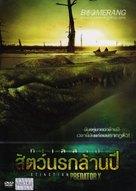 Alligator X - Thai DVD movie cover (xs thumbnail)