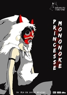 Mononoke-hime - French DVD cover (xs thumbnail)