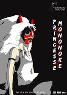 Mononoke-hime - French DVD movie cover (xs thumbnail)