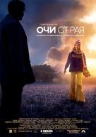 The Lovely Bones - Bulgarian Movie Poster (xs thumbnail)