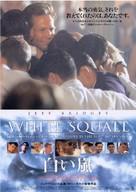 White Squall - Japanese Movie Poster (xs thumbnail)