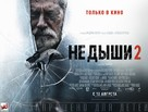 Don't Breathe 2 - Russian Movie Poster (xs thumbnail)