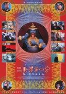 Nirvana - Japanese Movie Poster (xs thumbnail)