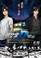 Shingekijouban Inisharu D: Legend 3 - Mugen - Hong Kong Movie Poster (xs thumbnail)