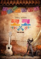 Coco - South Korean Movie Poster (xs thumbnail)
