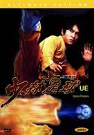 Shaolin Soccer - South Korean DVD cover (xs thumbnail)