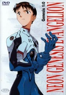 """Shin seiki evangerion"" - Italian DVD movie cover (xs thumbnail)"