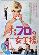 Boy, Did I Get a Wrong Number! - Japanese Movie Poster (xs thumbnail)