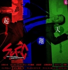 """""""Keizoku 2: SPEC - Keishichou kouanbu kouan daigoka mishou jiken tokubetsu taisakugakari jikenbo"""" - Japanese Movie Poster (xs thumbnail)"""