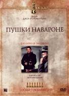 The Guns of Navarone - Russian Movie Cover (xs thumbnail)