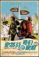 Bunny and the Bull - Taiwanese Movie Poster (xs thumbnail)